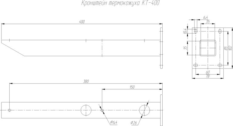 Кронштейн настенный (длиной 400мм) <br>КТ-400 2