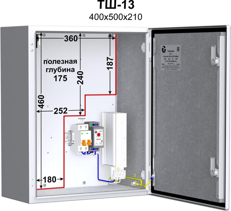 Термошкаф (400х500х210мм, -40°С) <br>ТШ-13 2