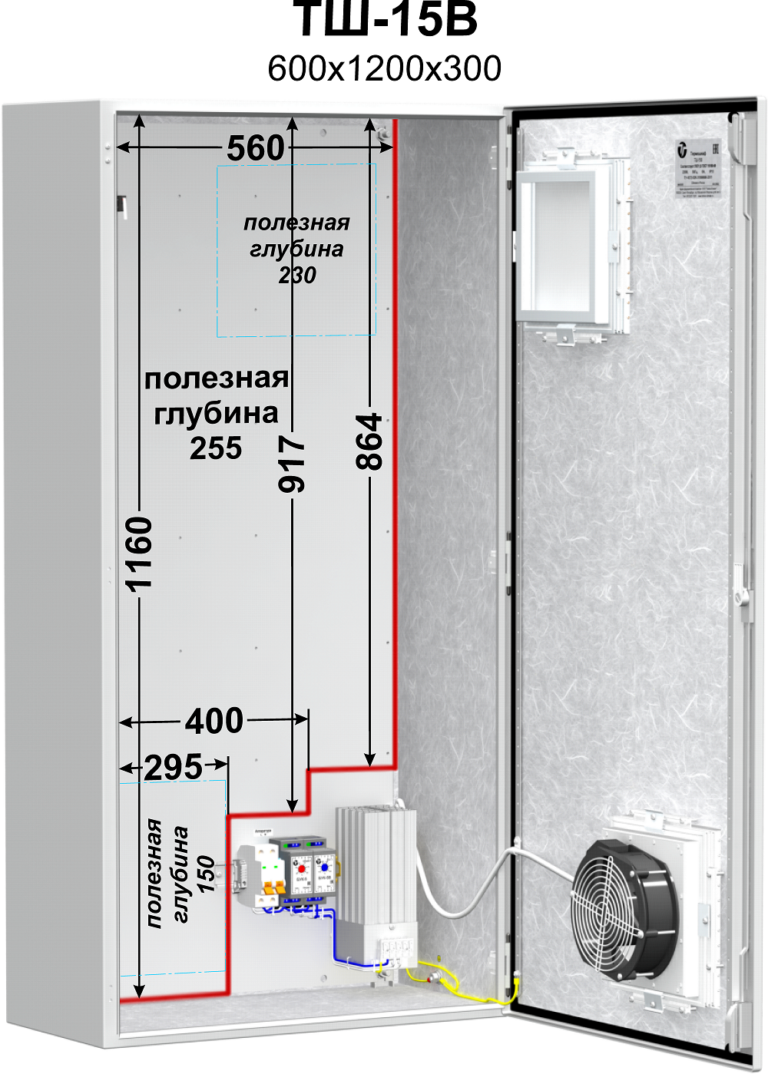 Термошкаф (600х1200х300мм, -40°С) <br>ТШ-15В 2