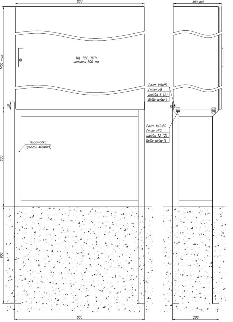 Габаритные и установочные размеры основания напольного ОНШ-8