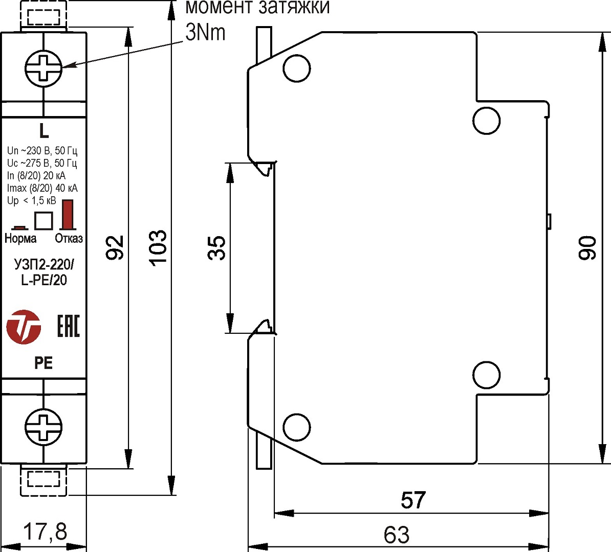Габаритные размеры УЗП2-220/L-PE/20