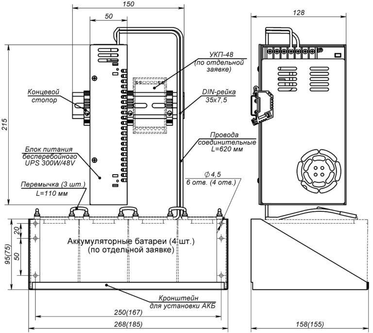 Устройство, габаритные и установочные размеры (В скобках даны размеры на кронштейн для 4 х АКБ 2,2А•ч.)