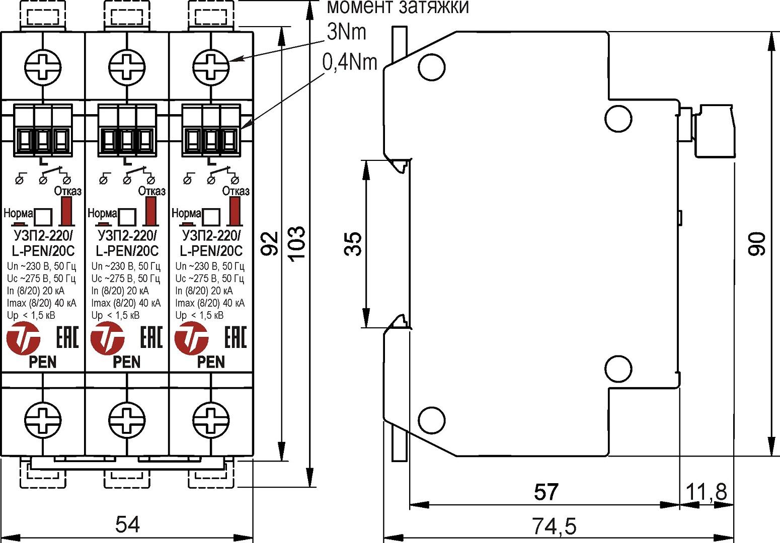 Габаритные размеры УЗП2-220К/3L-PEN/20С