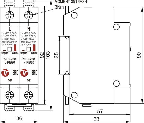 Габаритные размеры УЗП2-220К/LN-PE/20