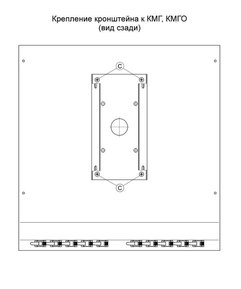 Крепление кронштейна КМГ-4 к КМГ, КМГО (вид сзади)