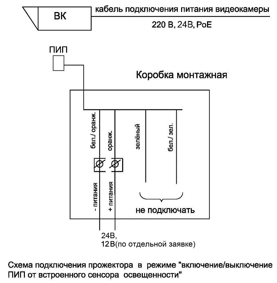 Схема подключения прожектора в режиме Ввключение выключение ПИП от встроенного сенсора освещенности