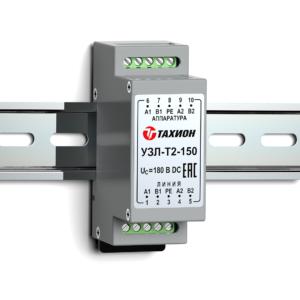 Устройства защиты оборудования телефонии УЗЛ-T2-150
