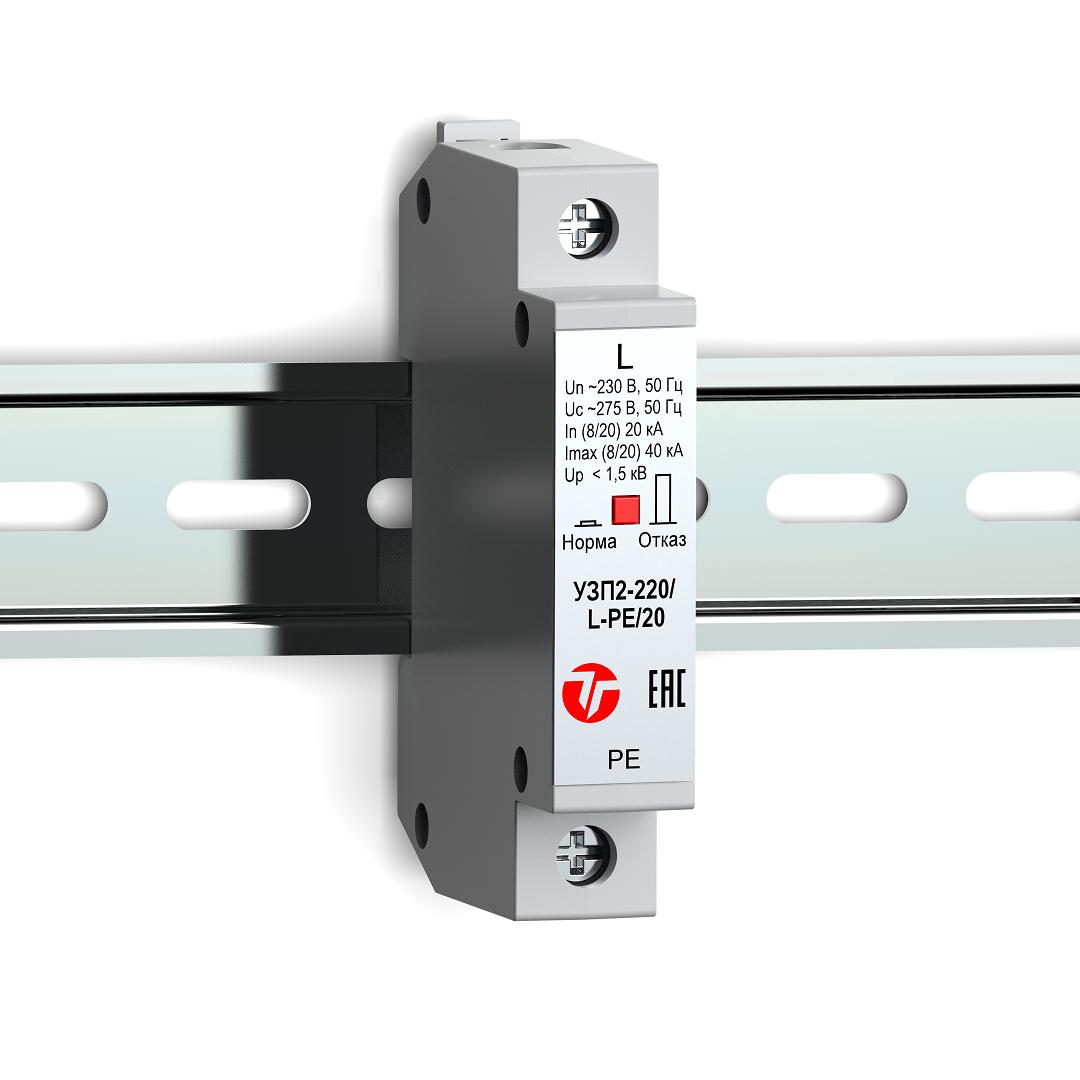 Устройство защиты класса II электрооборудования распределительных сетей 220 (230) В AC от импульсных перенапряжений <br>УЗП2-220/L-PE/20 18