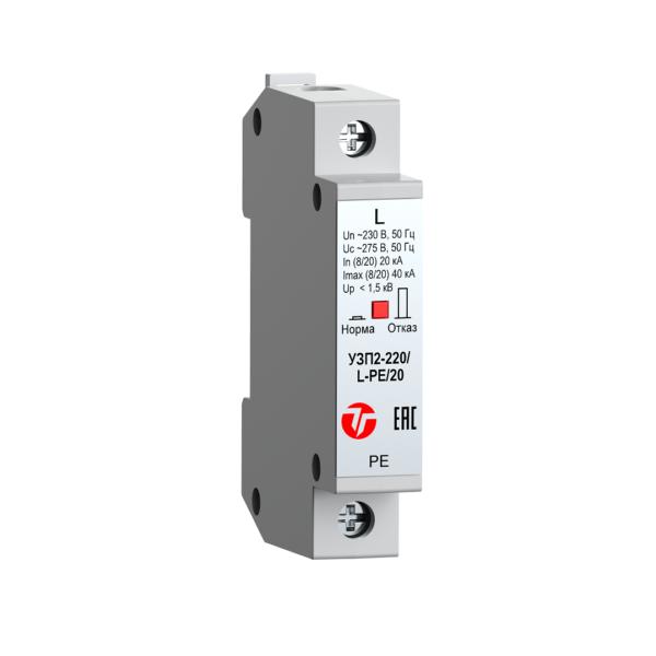 Устройство защиты класса II электрооборудования распределительных сетей 220 (230) В AC от импульсных перенапряжений <br>УЗП2-220/L-PE/20 15