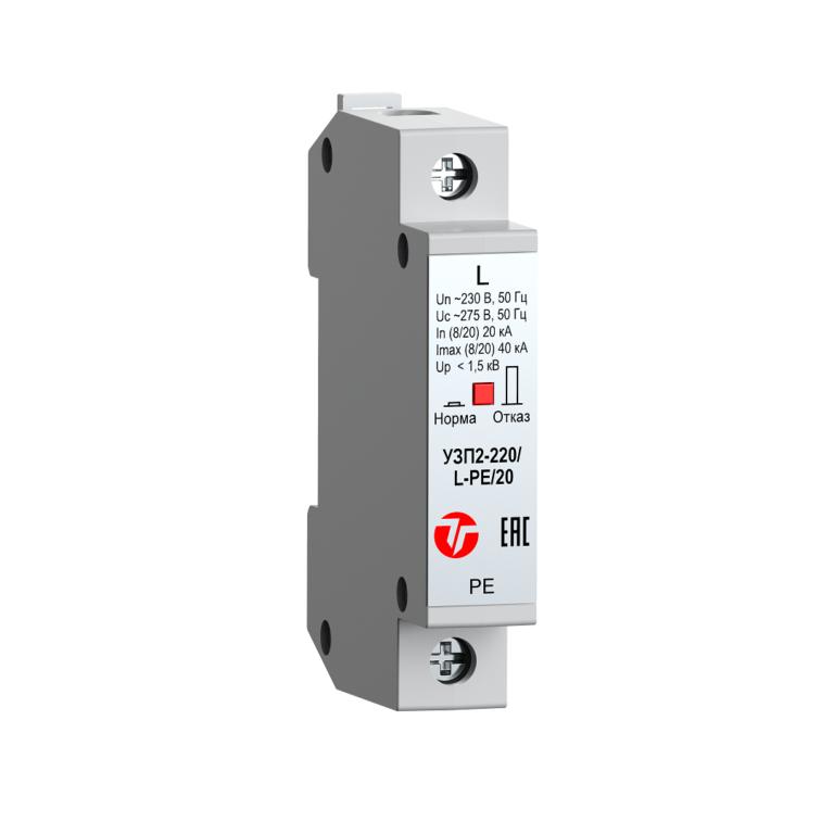 Устройство защиты класса II электрооборудования распределительных сетей 220 (230) В AC от импульсных перенапряжений <br>УЗП2-220/L-PE/20 2