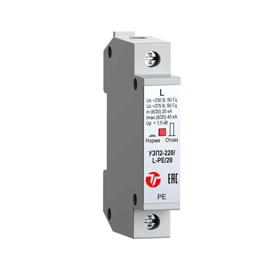 Устройство защиты класса II электрооборудования распределительных сетей 220 (230) В AC от импульсных перенапряжений <br>УЗП2-220/L-PE/20 19
